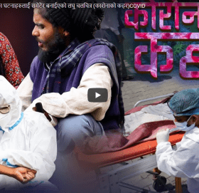 राजेश पायलद्धारा निर्देशित जनचेतनामुलक  लघु चलचित्र कोरोना कहर सार्वजनिक (भिडियोसहित)
